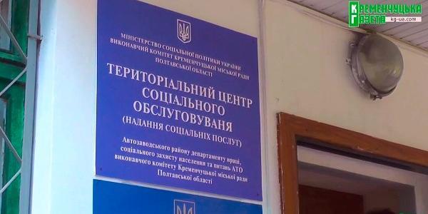 Кременчугским реабилитационным центром для участников АТО заинтересовалась вся Украина