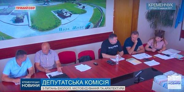 У Кременчуцьку поліцію повідомили про факти можливих зловживань посадовцями мерії, що призвели до порушень земельного законодавства