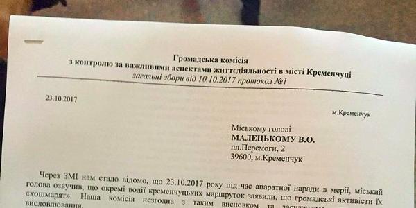 Активісти, які моніторять роботу маршрутників, звинуватили мера Кременчука у спробі їх дискредитувати