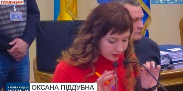 Регламент Кременчуцької міської ради назвали документально підтвердженою узурпацією влади