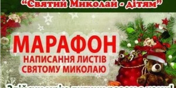 229 дітей отримали омріяні подарунки в рамках благодійної акції «Святий Миколай – дітям»