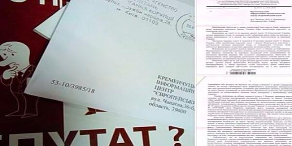 Співробітники Кременчуцької мерії зобов'язані перевіряти факт подання декларацій депутатів міськради - НАЗК