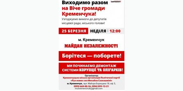 Виходимо разом на Віче громади Кременчука!