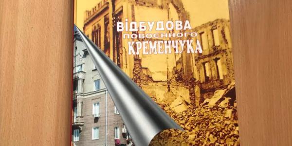 Дню міста присвячується: ВІДБУДОВА ПОВОЄННОГО КРЕМЕНЧУКА