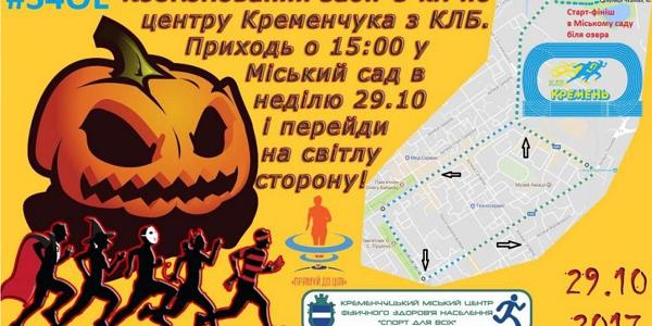 Кременчужан запрошують побігати у костюмах заради свого здоров'я