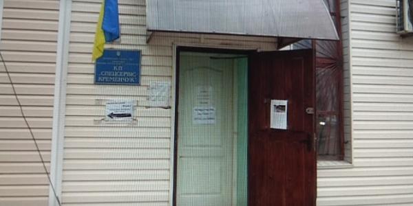 Ніхто із нинішніх працівників КП «Спецсервіс Кременчук» не хоче очолювати це підприємство