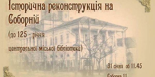 У Кременчуці влаштують історичну реконструкцію появи Першої міської бібліотеки
