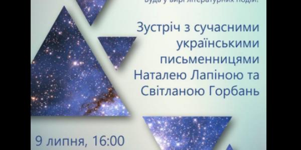 Кременчужан запрошують на зустріч з талановитими місцевими письменницями