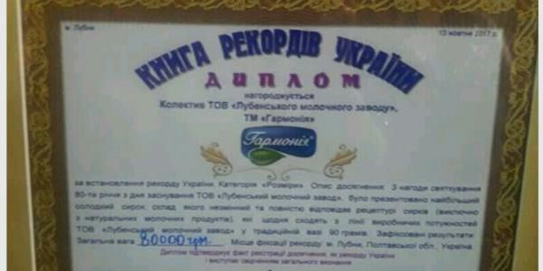 На Полтавщине установили новый рекорд Украины