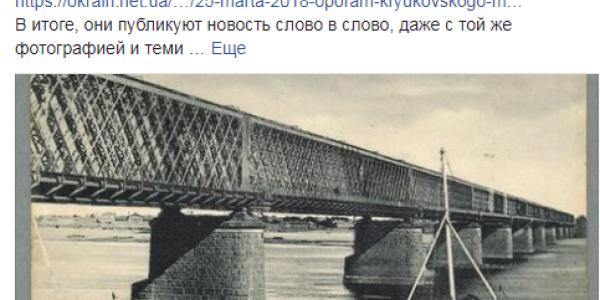 Очередной плагиат «Бред тудея»: сайт ворует новости и публикации с сайта «Окраины Кременчуга»