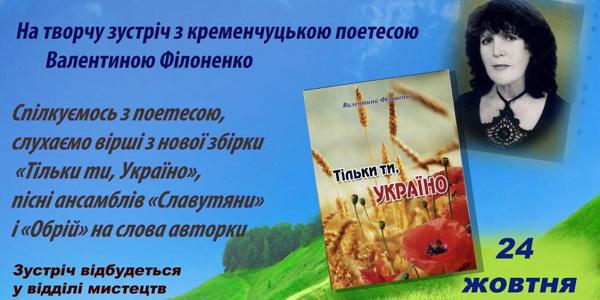 Кременчуцька поетеса представить кременчужанам нову збірку «Тільки,ти Україно»