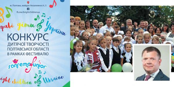 На Полтавщині, як і по всій країні, завдяки підтримці Костянтина Жеваго проходить конкурс  «Яскраві діти України»