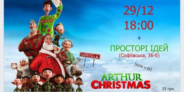 Кременчужан запрошують побачити «Місія «Різдвяний подарунок»