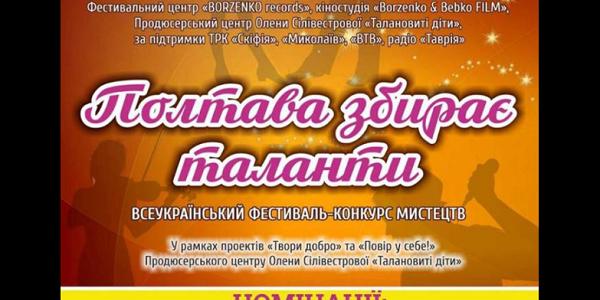 Творчі дитячі колективи Кременчука кличуть на Всеукраїнський фестиваль-конкурс