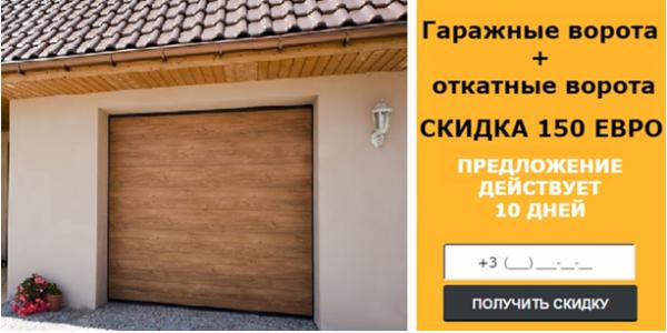 Выбираем штампованную филенку для уличных откатных ворот в Виннице вместе с vorota24.com.ua