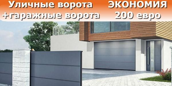Завод-ворот.in.ua приглашает на производство кованых распашных ворот в Киеве!