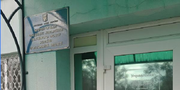 Депутаты хотят, чтобы управление Пенсионного фонда в Кременчуге переехало в центр города