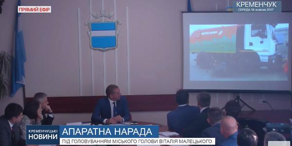 На прибирання Кременчука незабаром вийде унікальний спільний доробок КрАЗу і вагонзаводу
