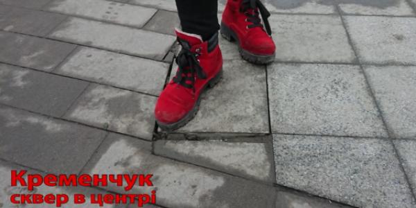 Депутат Піддубна показала, як «уграла» взуття у сквері Бабаєва, в який вже «вгатили десятки мільонів гривень»