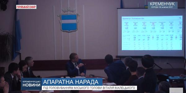 І про погоду: мер Малецький підтвердив, що завтра почнуть підключати опалення у житлові будинки