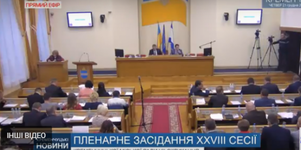 Кременчуцькі депутати утворили комунальне підприємство замість пологового будинку
