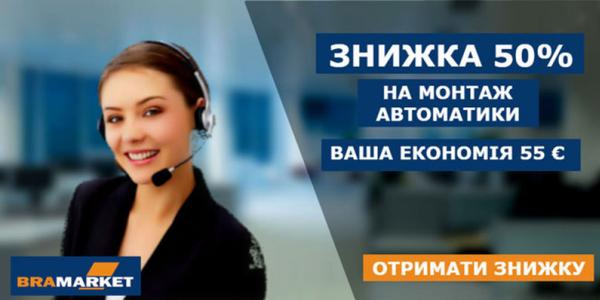 Яка автоматика для розпашних воріт буде стояти 20 років в Івано-Франківську, розповість brama-market.lviv.ua