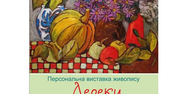 Кременчужан кличуть на виставку живопису Святослава Дереки