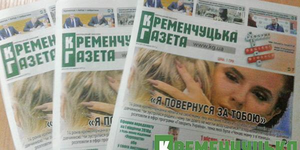 Суд засудив кременчужанина, який воює на боці так званої ДНР, міфи та реальність медичної реформи – у свіжому номері «Кременчуцька газета»