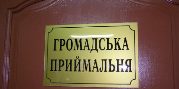 Керуюча компанія «Місто для людей. Кременчук» відкрила громадську приймальню