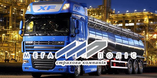 До уваги перевізників небезпечних вантажів!