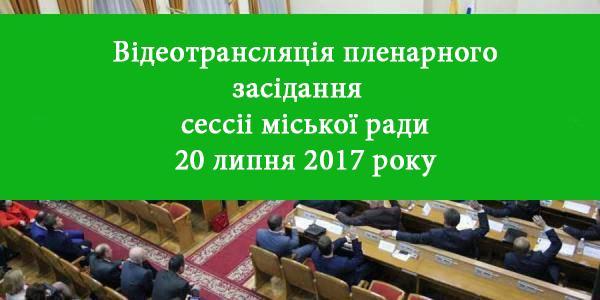 Відеотрансляція пленарного засідання ХXІV сесії Кременчуцької міської ради VІІ скликання