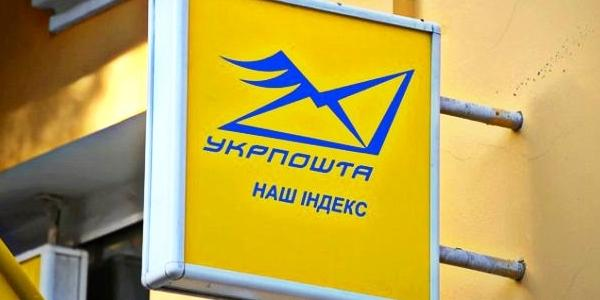 «Укрпочта» не будет закрывать отделения в Песчаном, Белецковке, Потоках