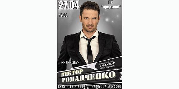 Переможець «Х-фактор» Віктор Романченко потішить кременчужан яскравим виконанням світових хітів