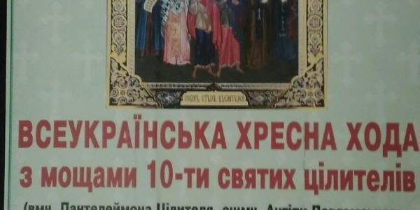 Всеукраїнська хресна хода з мощами 10-ти цілителів 17 червня прибуває в Кременчук