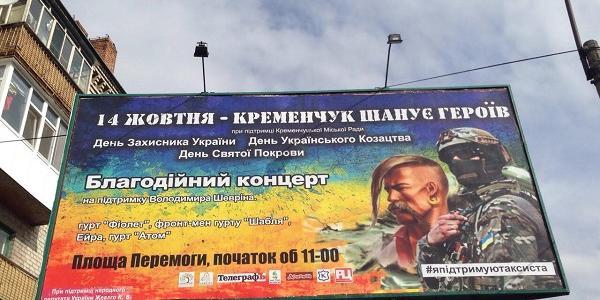14 жовтня Кременчук вшанує героїв благодійним концертом за участі відомих українських гуртів