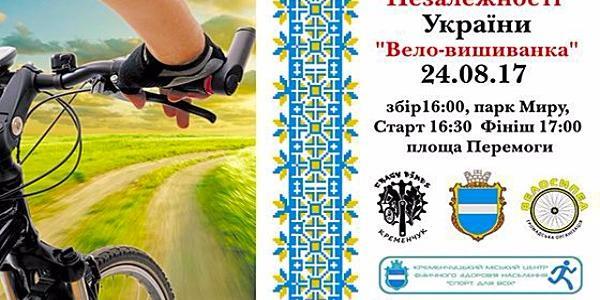 На День Незалежності в Кременчуці влаштують вело-вишиванку