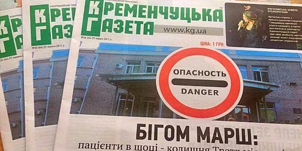 Почему пациенты в шоке и сколько мы платим из своего кармана безработным - в свежем номере «Кременчугской газеты»
