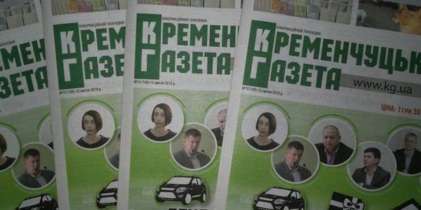 Мер Кременчука вдався до передвиборчого популізму, «Теплоенерго» знову хоче підняти тарифи – читайте у «Кременчуцький газеті»