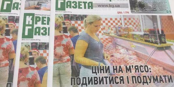 Тариф на тепло для кременчужан вырастет, почему дорожает мясо – в свежем номере «Кременчугской газеты»
