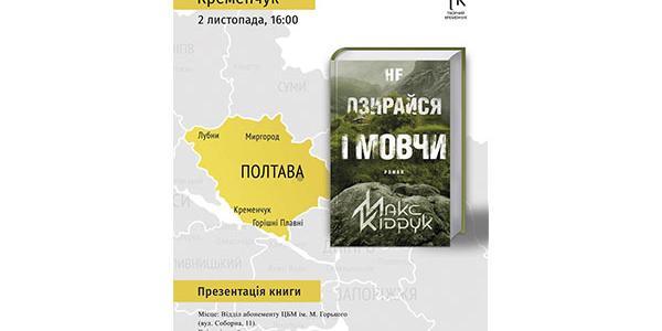 «Не озирайся і мовчи» 2 листопада в Кременчуці