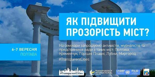 Журналістів, активістів та можновладців навчатимуть, як підвищити прозорість міст
