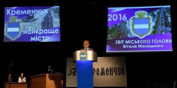 Мер Малецький звітуватиме перед кременчужанам «якось інноваційно»?