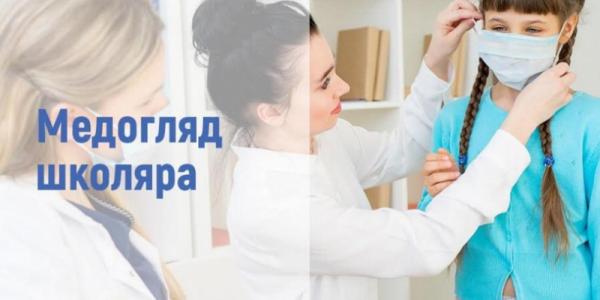 Батькам кременчуцьких школярів: коли потрібно проходити медогляд дітям