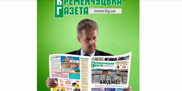 Передплатіть Кременчуцьку газету онлайн!