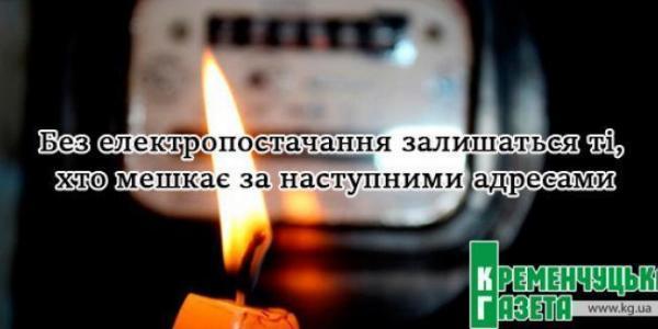 Де завтра у Кременчуці не буде світла