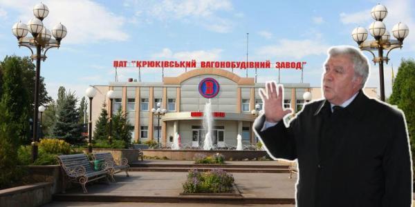 Леготкін тепер має відношення до Крюківського вагонобудівного заводу