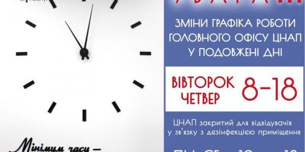 В умовах карантину ЦНАП Кременчука обмежує години прийому відвідувачів