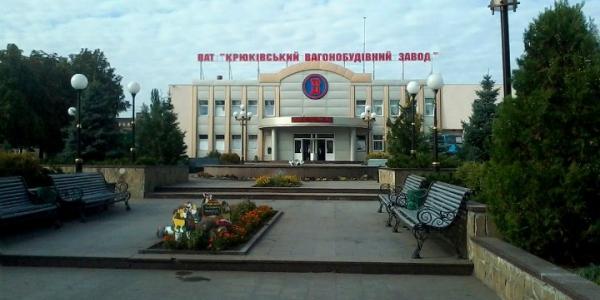 Крюковский вагоностроительный  завод  продолжает падать в пропасть