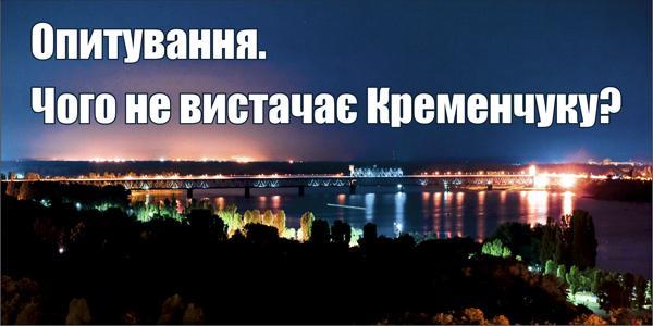 Чого не вистачає Кременчуку?