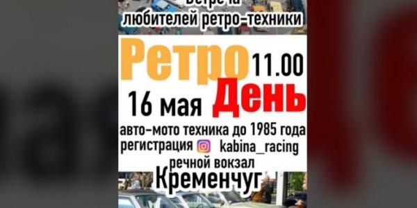 Незабаром у Кременчуці відбудеться зустріч ретро мото та автомобілів